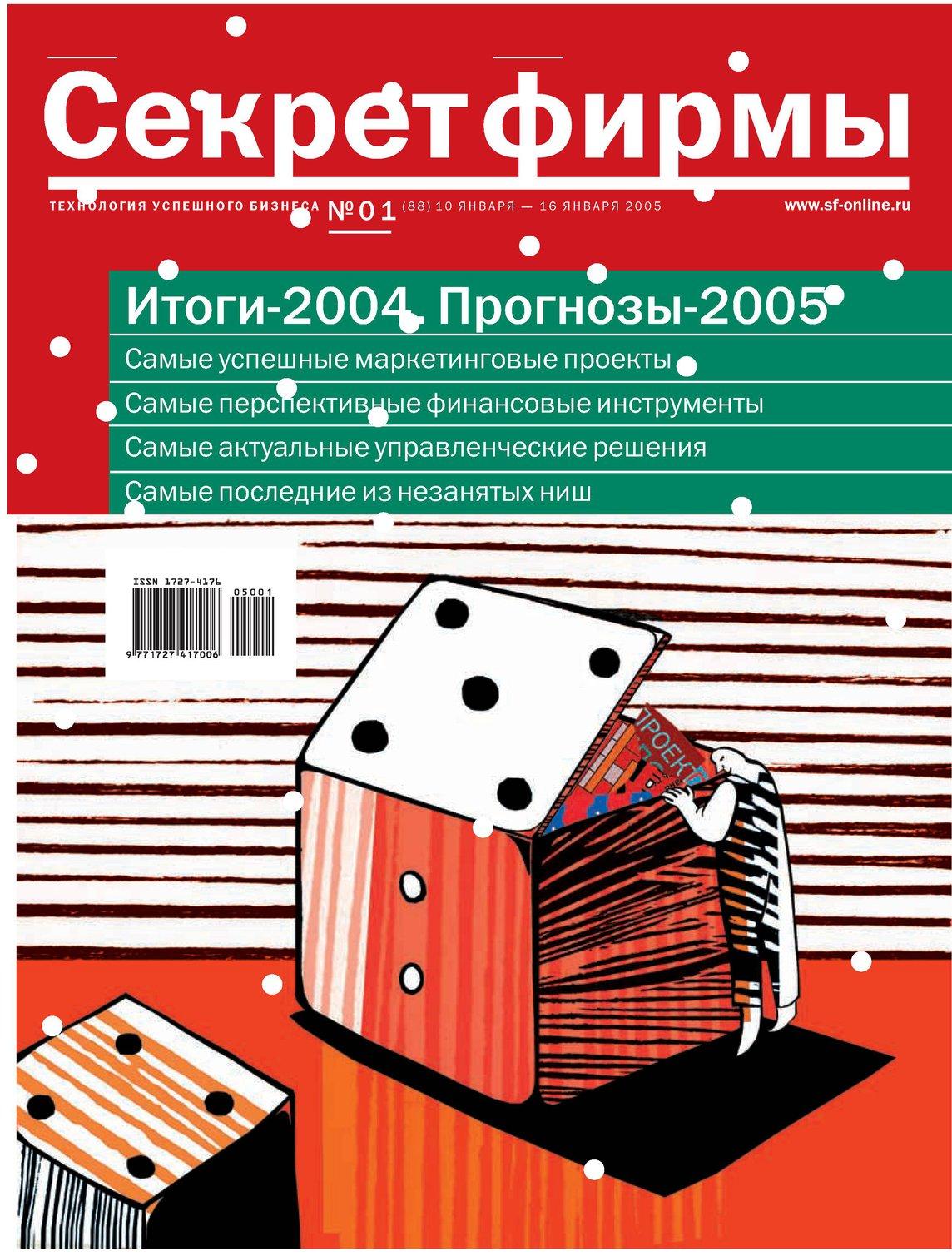 """Журнал """"Секрет Фирмы"""" №01"""