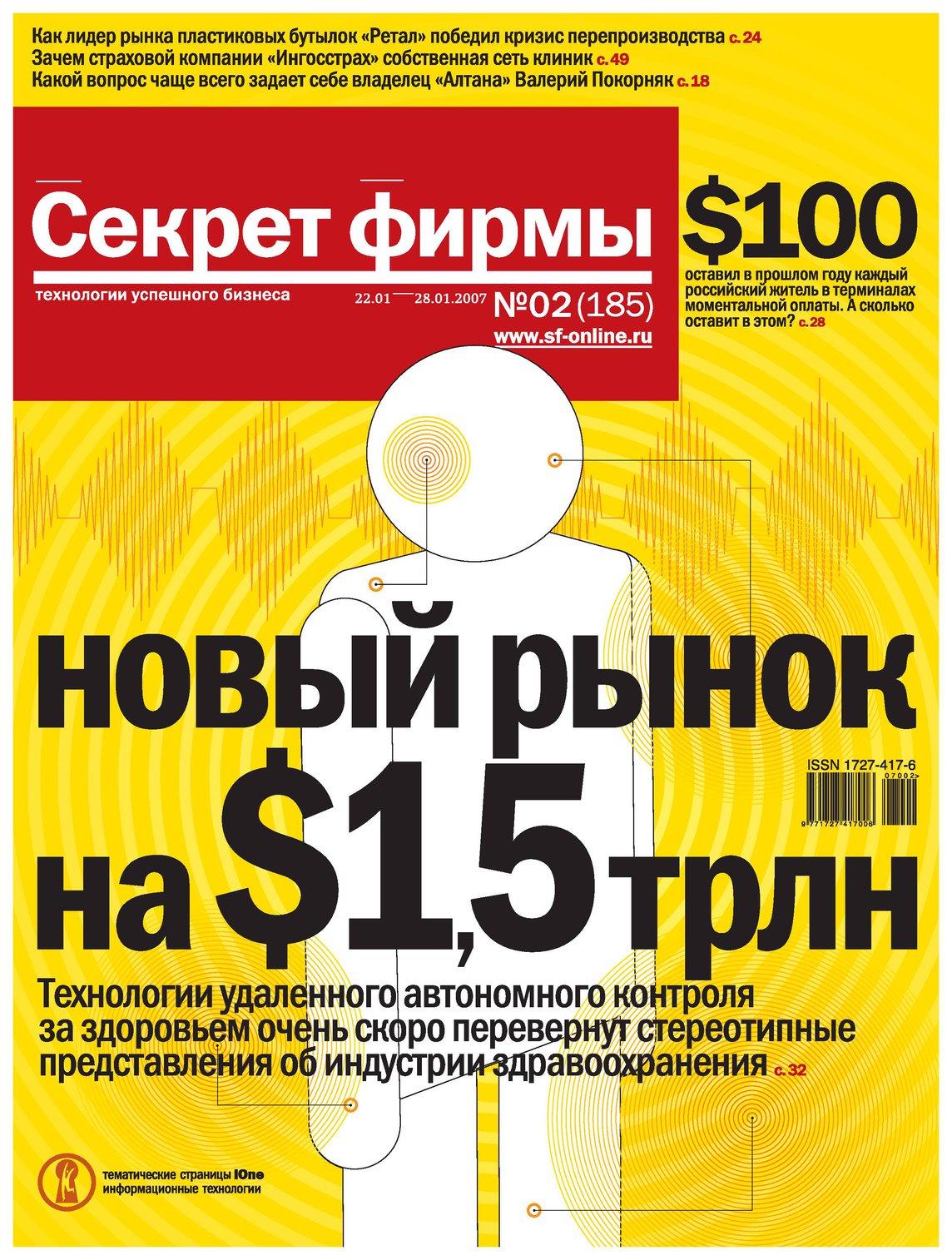 """Журнал """"Секрет Фирмы"""" №02"""