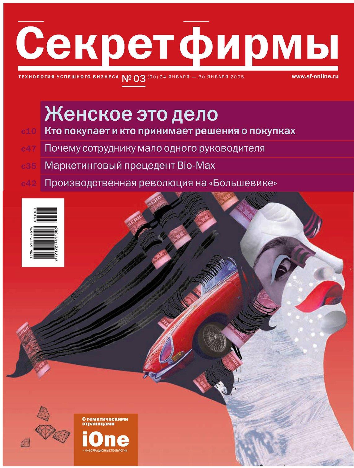 """Журнал """"Секрет Фирмы"""" №03"""