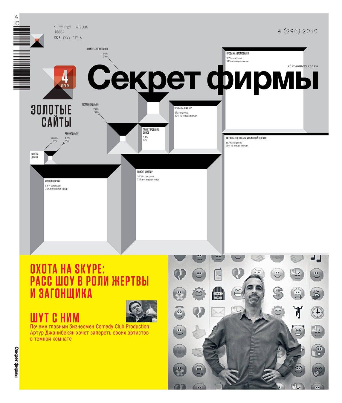 """Журнал """"Секрет Фирмы"""" №04"""