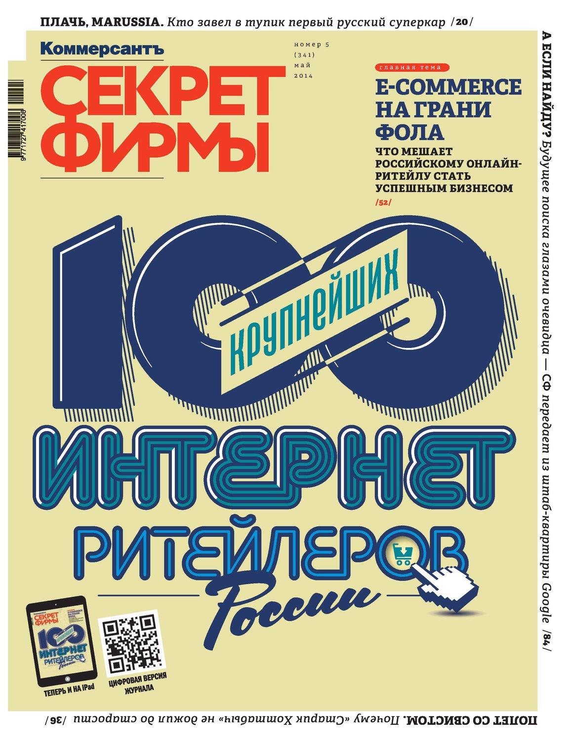 """Журнал """"Секрет Фирмы"""" №05"""