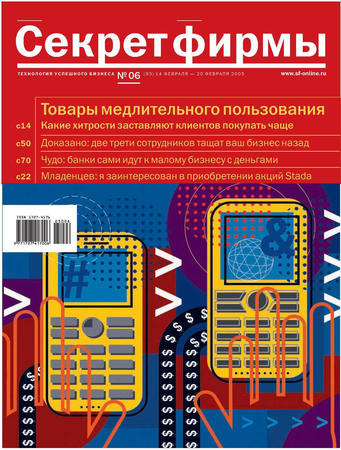 """Журнал """"Секрет Фирмы"""" №06"""