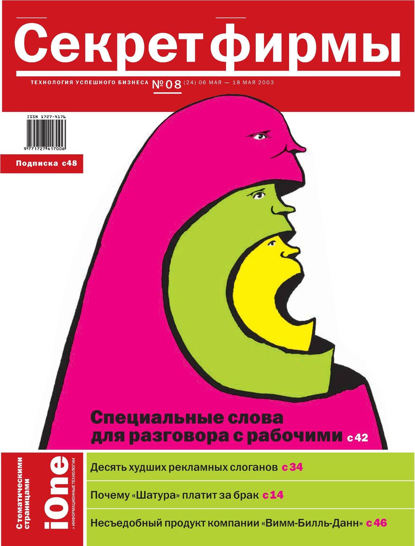 """Журнал """"Секрет Фирмы"""" №08"""