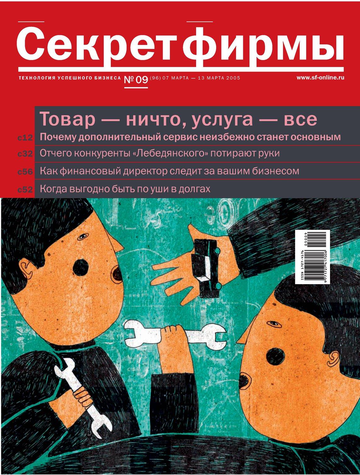 """Журнал """"Секрет Фирмы"""" №09"""