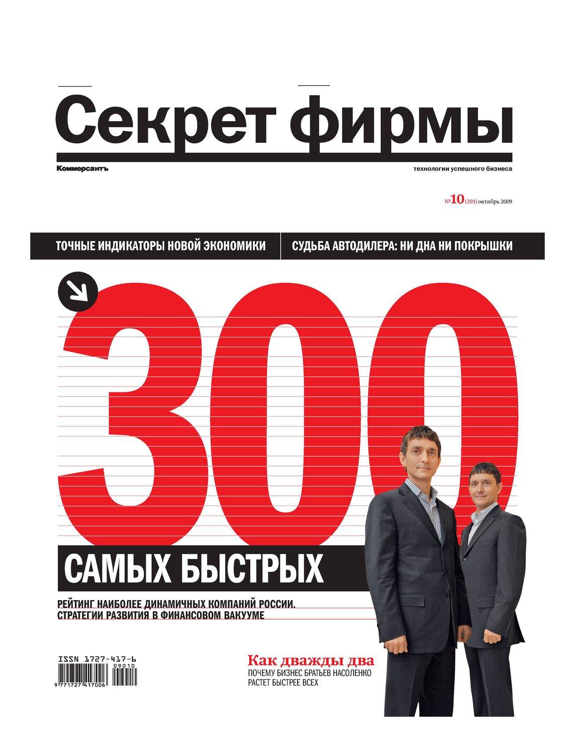 """Журнал """"Секрет Фирмы"""" №10"""