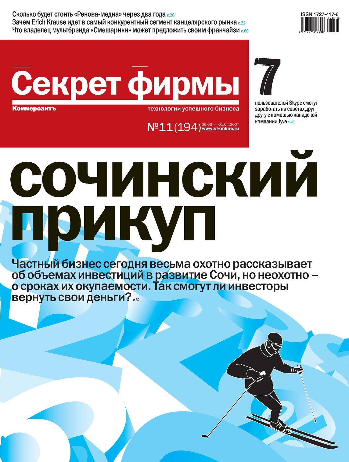 """Журнал """"Секрет Фирмы"""" №11"""