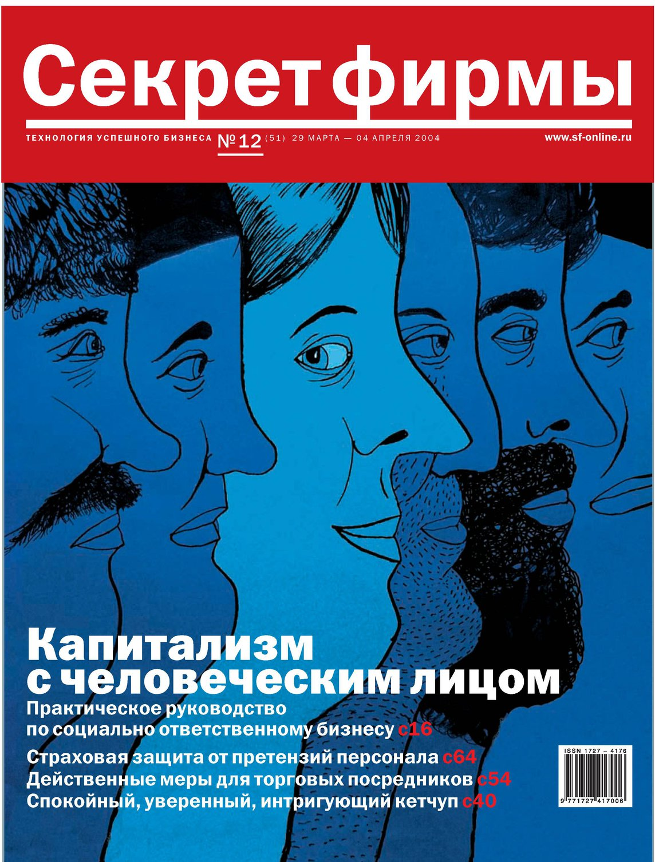"""Журнал """"Секрет Фирмы"""" №12"""