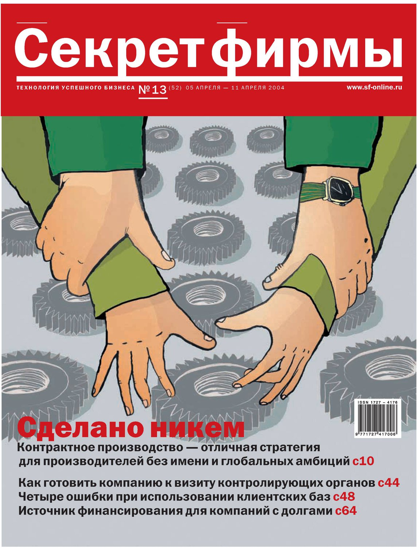 """Журнал """"Секрет Фирмы"""" №13"""