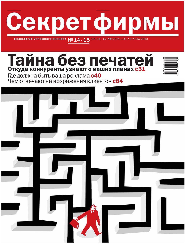 """Журнал """"Секрет Фирмы"""" №14"""