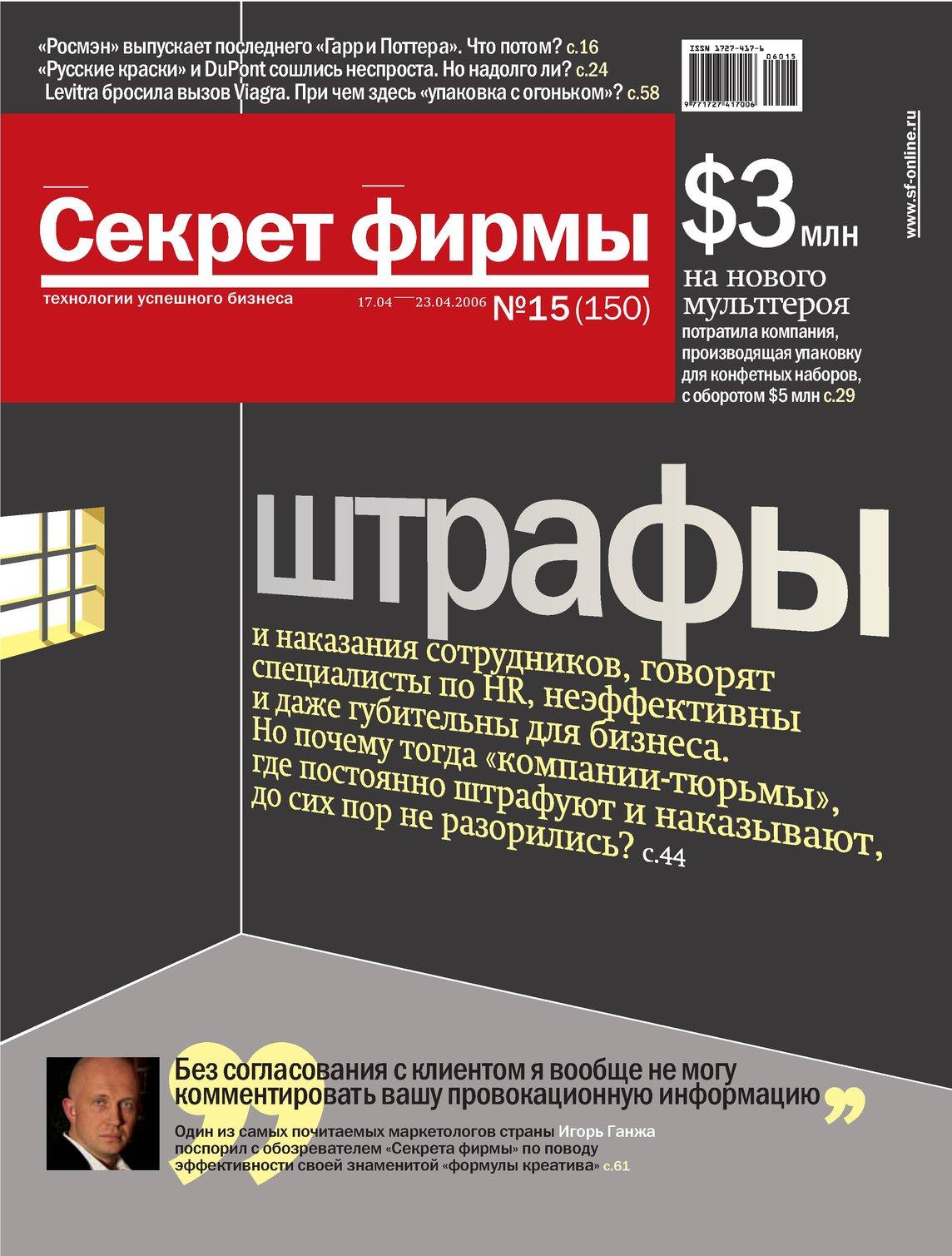 """Журнал """"Секрет Фирмы"""" №15"""