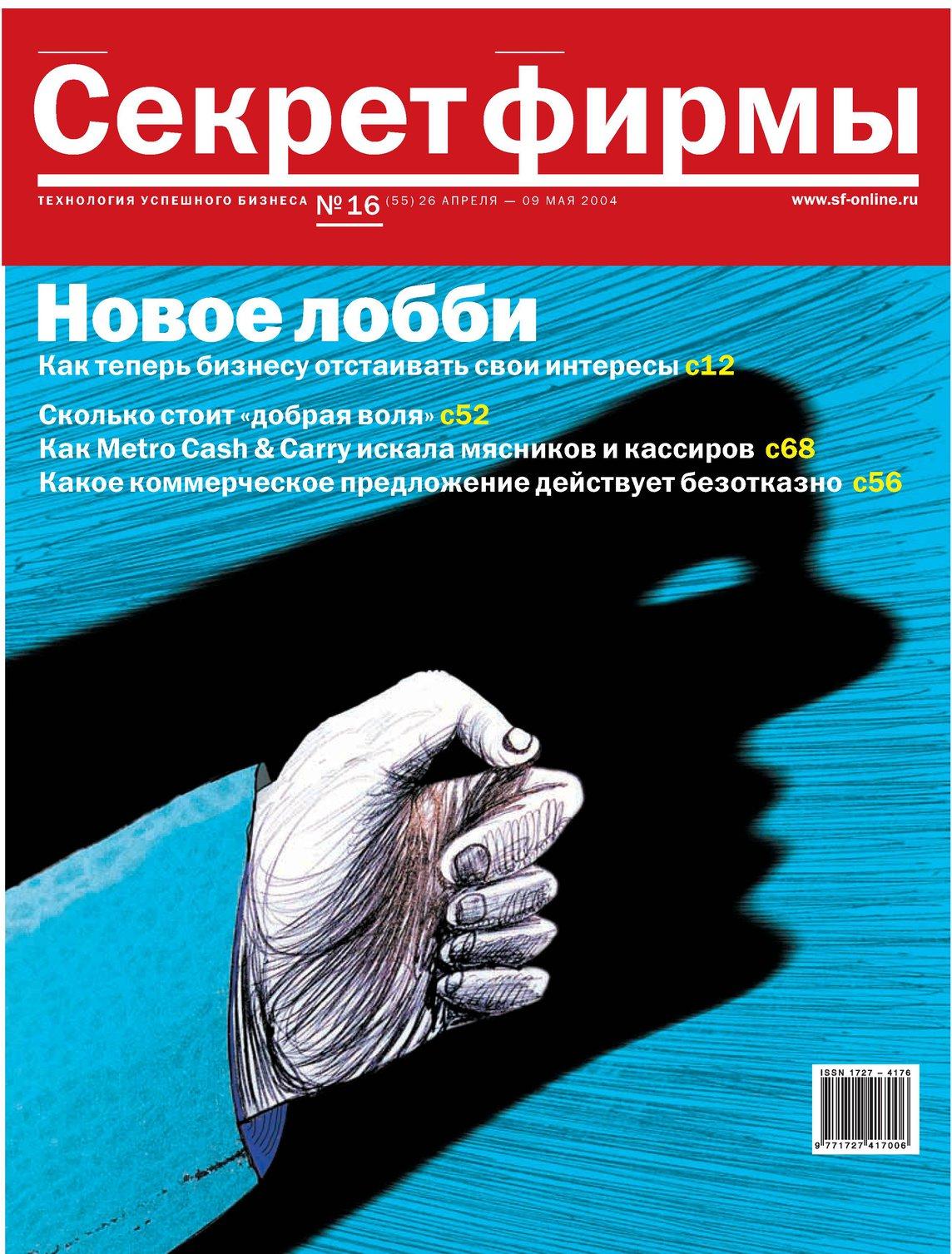 """Журнал """"Секрет Фирмы"""" №16"""