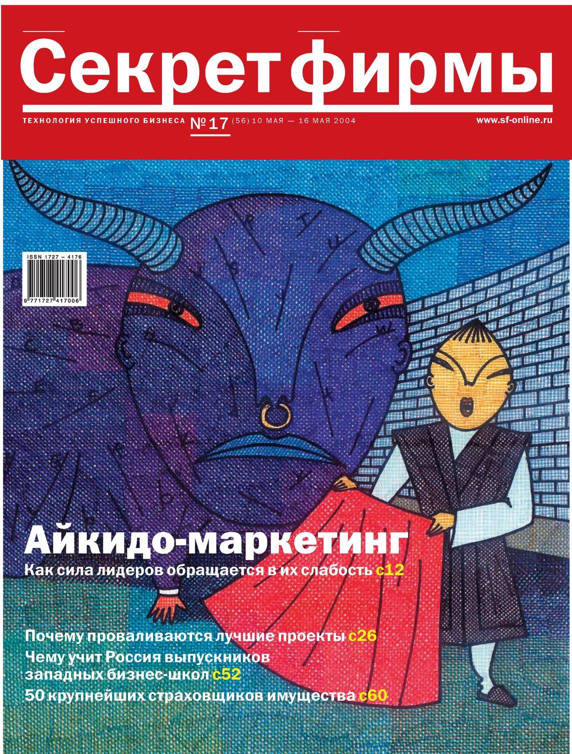 """Журнал """"Секрет Фирмы"""" №17"""