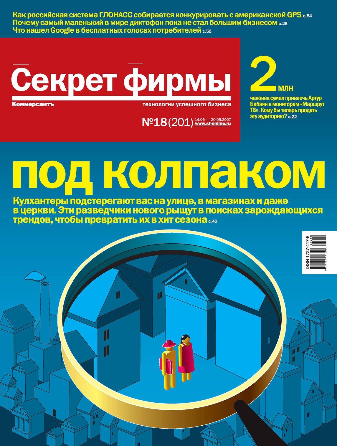 """Журнал """"Секрет Фирмы"""" №18"""