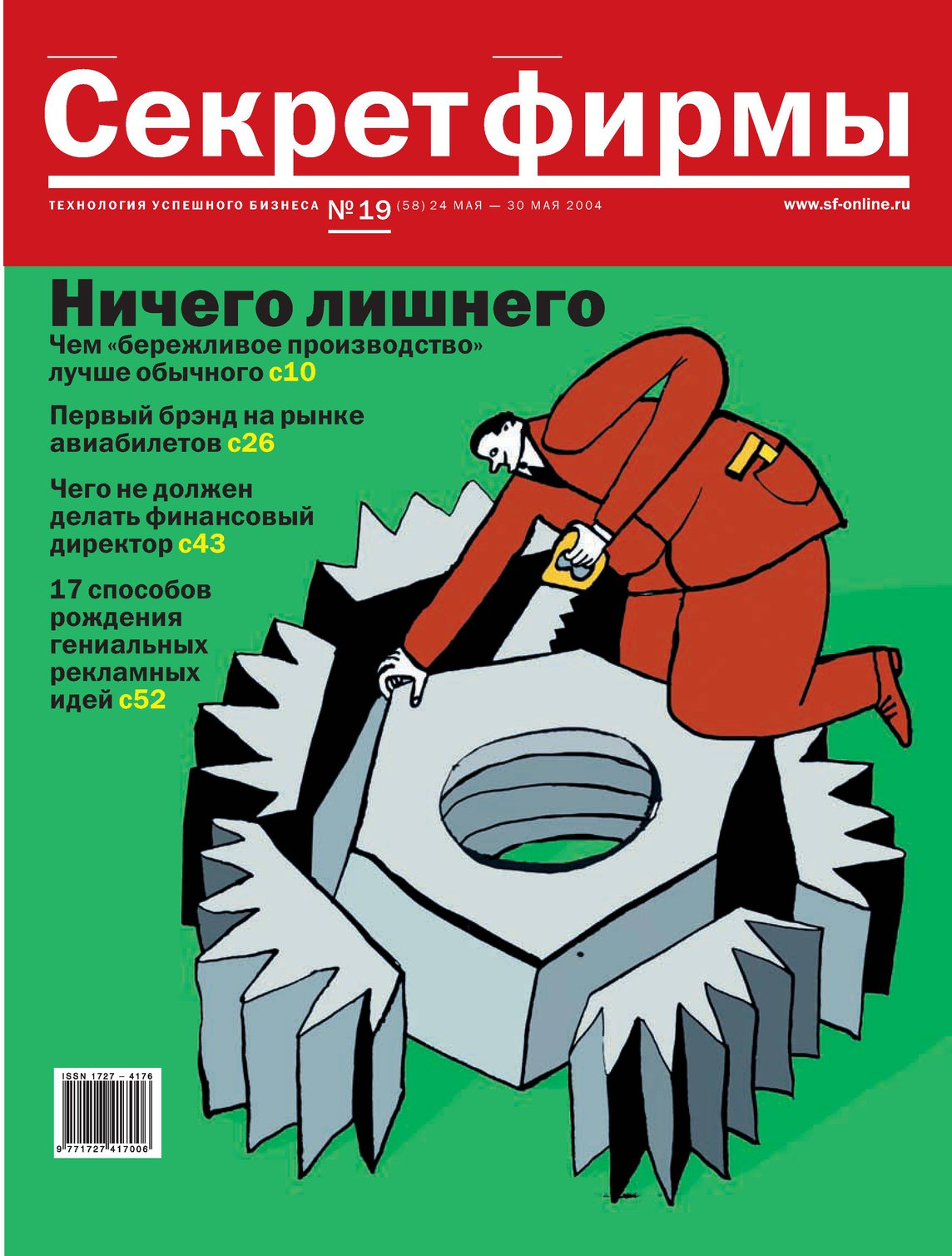 """Журнал """"Секрет Фирмы"""" №19"""