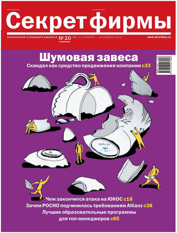 """Журнал """"Секрет Фирмы"""" №20"""