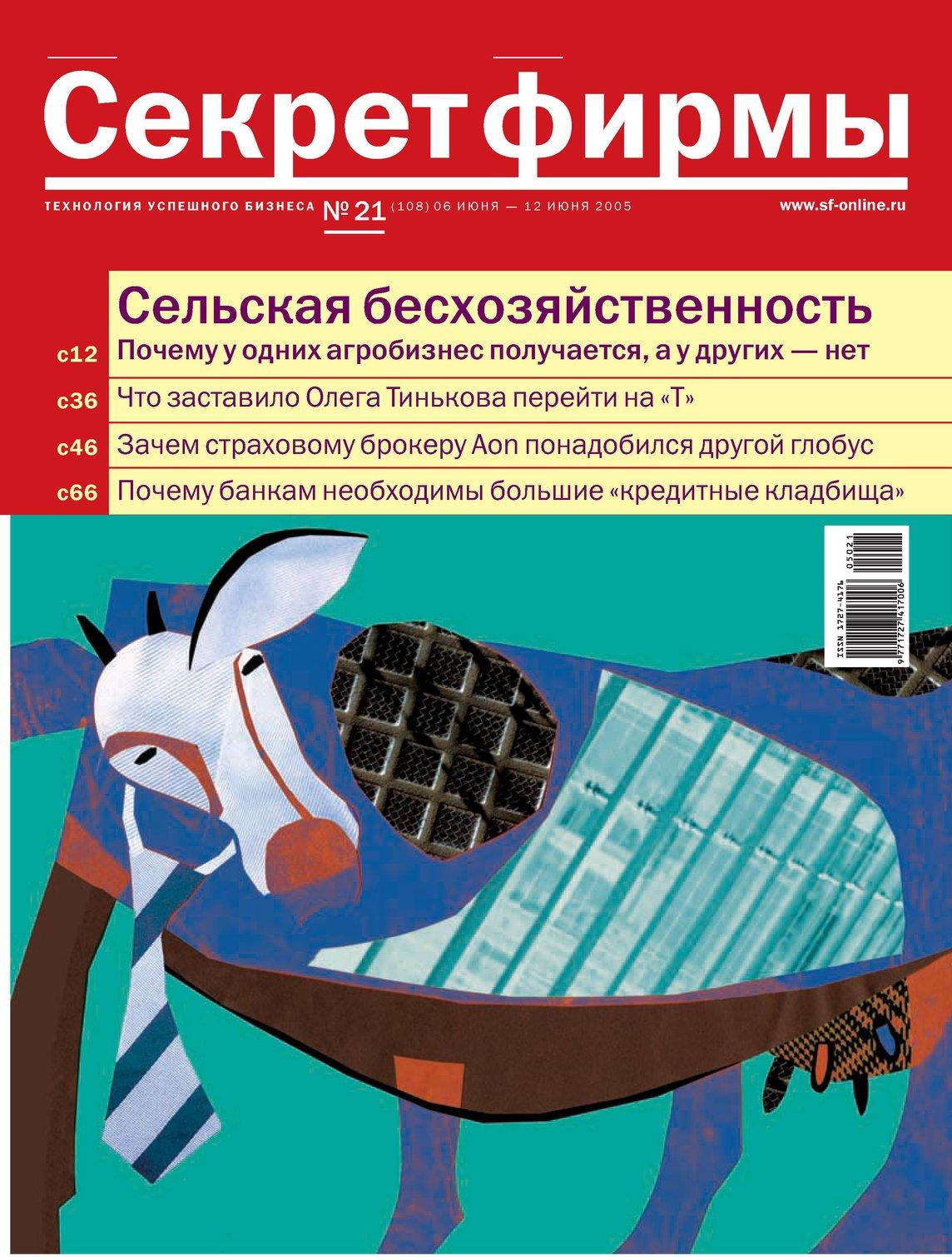 """Журнал """"Секрет Фирмы"""" №21"""