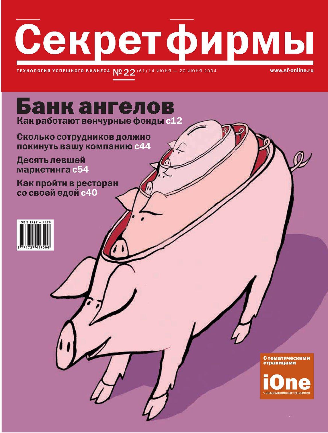 """Журнал """"Секрет Фирмы"""" №22"""