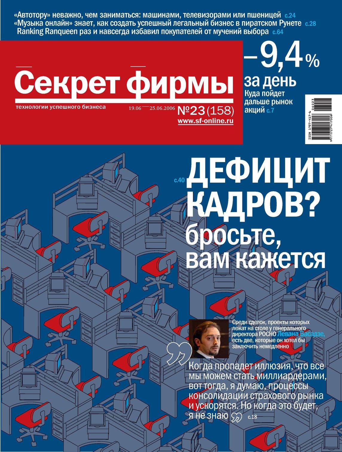 """Журнал """"Секрет Фирмы"""" №23"""