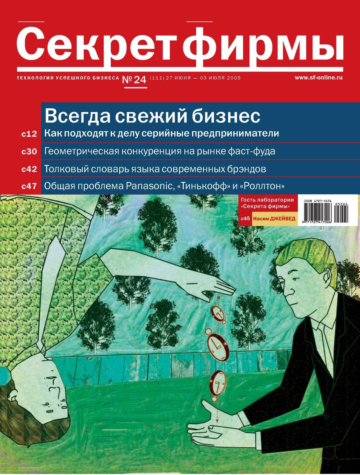"""Журнал """"Секрет Фирмы"""" №24"""