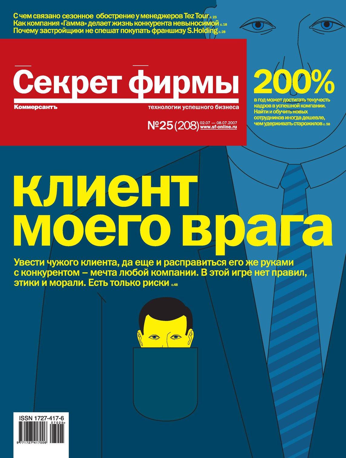"""Журнал """"Секрет Фирмы"""" №25"""