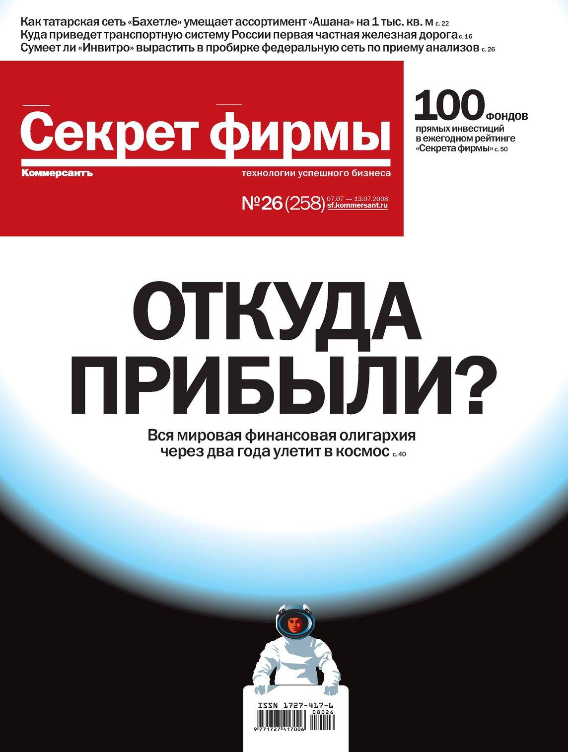 """Журнал """"Секрет Фирмы"""" №26"""