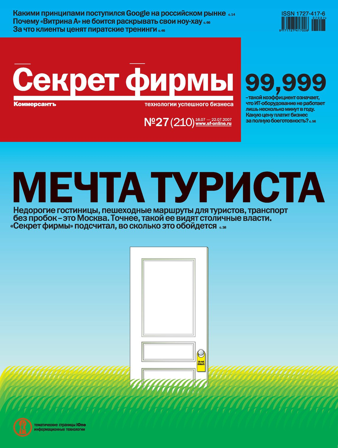 """Журнал """"Секрет Фирмы"""" №27"""