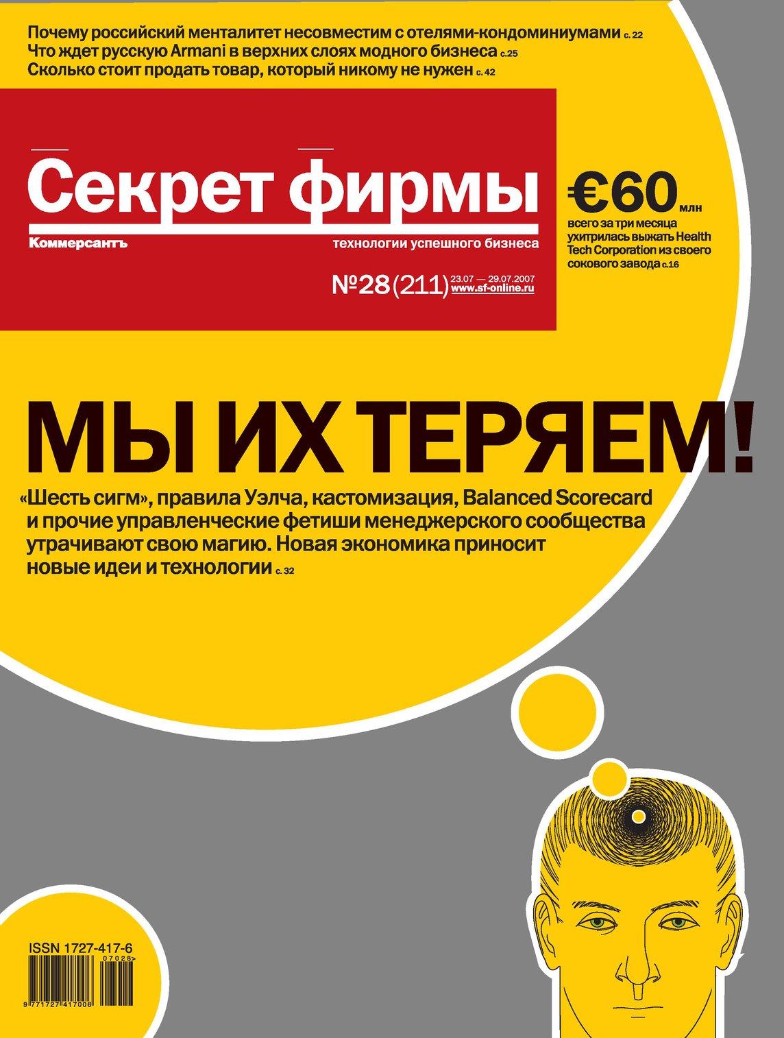 """Журнал """"Секрет Фирмы"""" №28"""