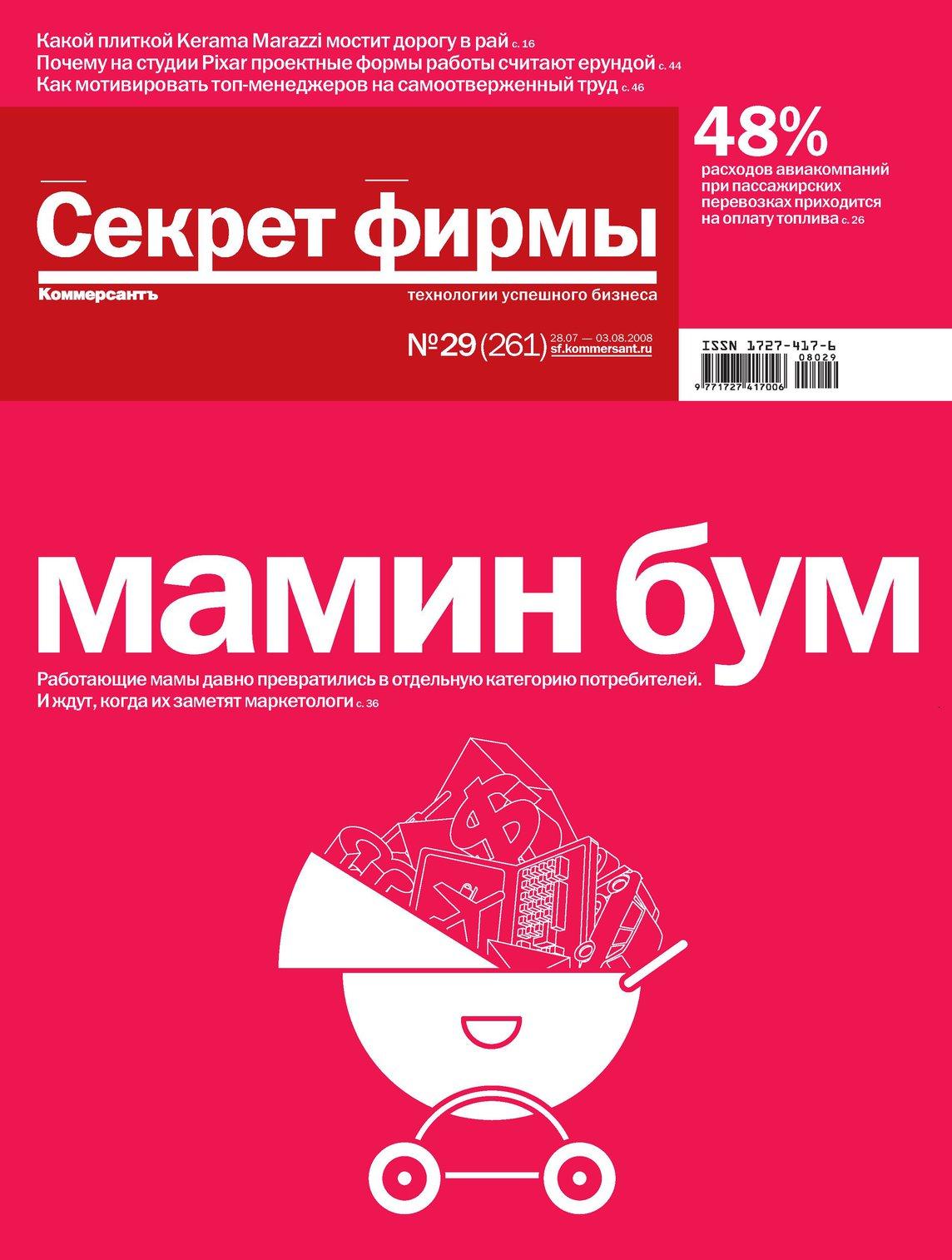 """Журнал """"Секрет Фирмы"""" №29"""