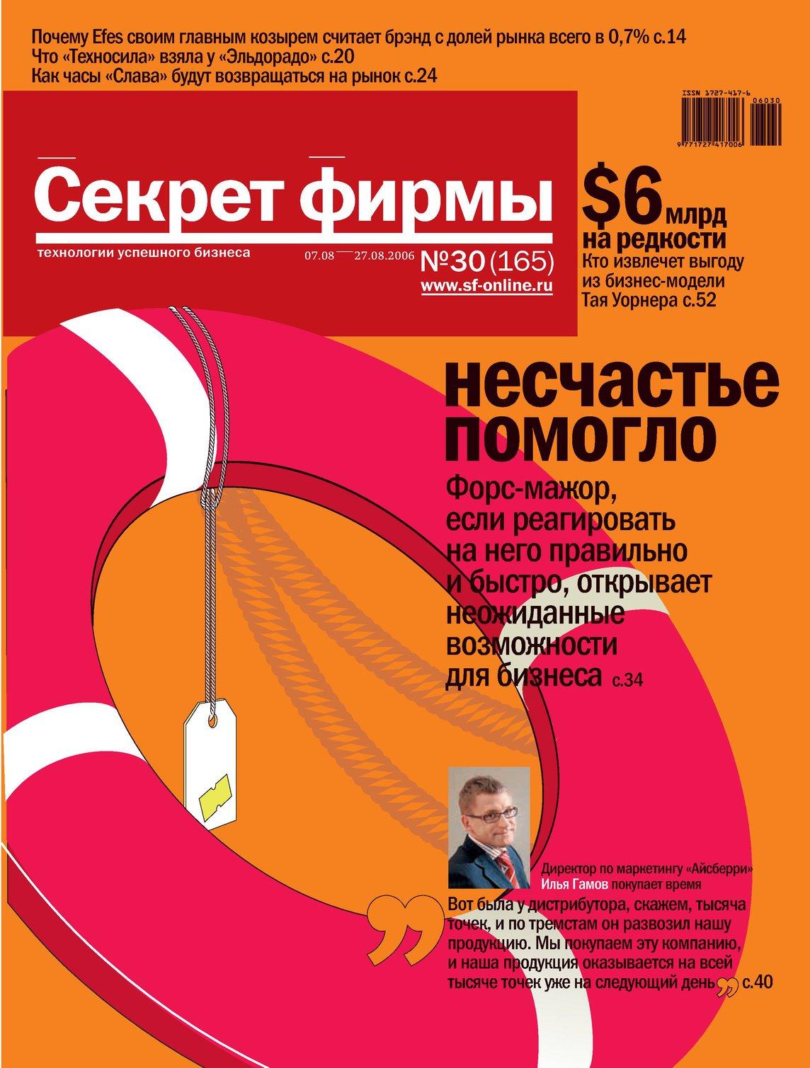 """Журнал """"Секрет Фирмы"""" №30"""
