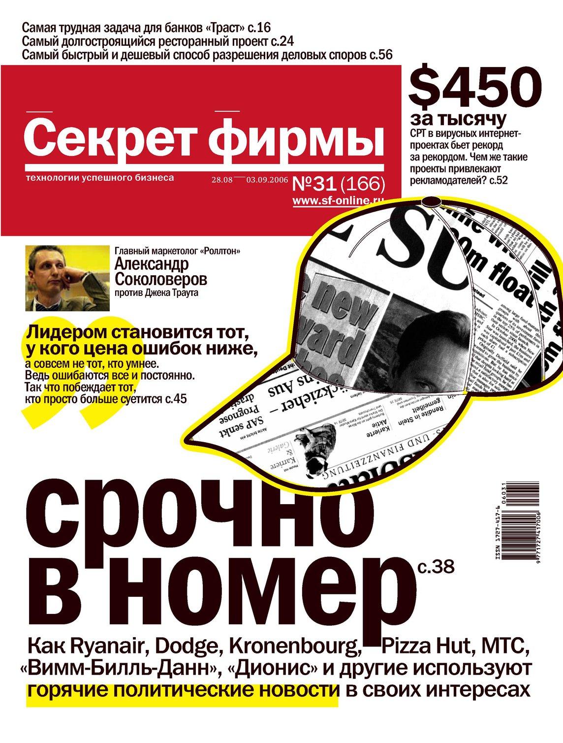 """Журнал """"Секрет Фирмы"""" №31"""