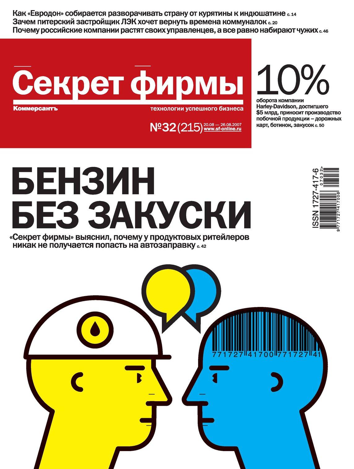 """Журнал """"Секрет Фирмы"""" №32"""