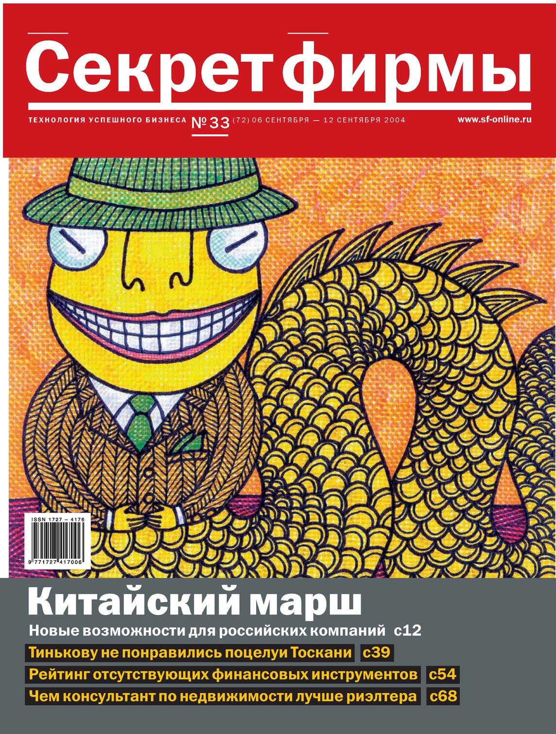 """Журнал """"Секрет Фирмы"""" №33"""