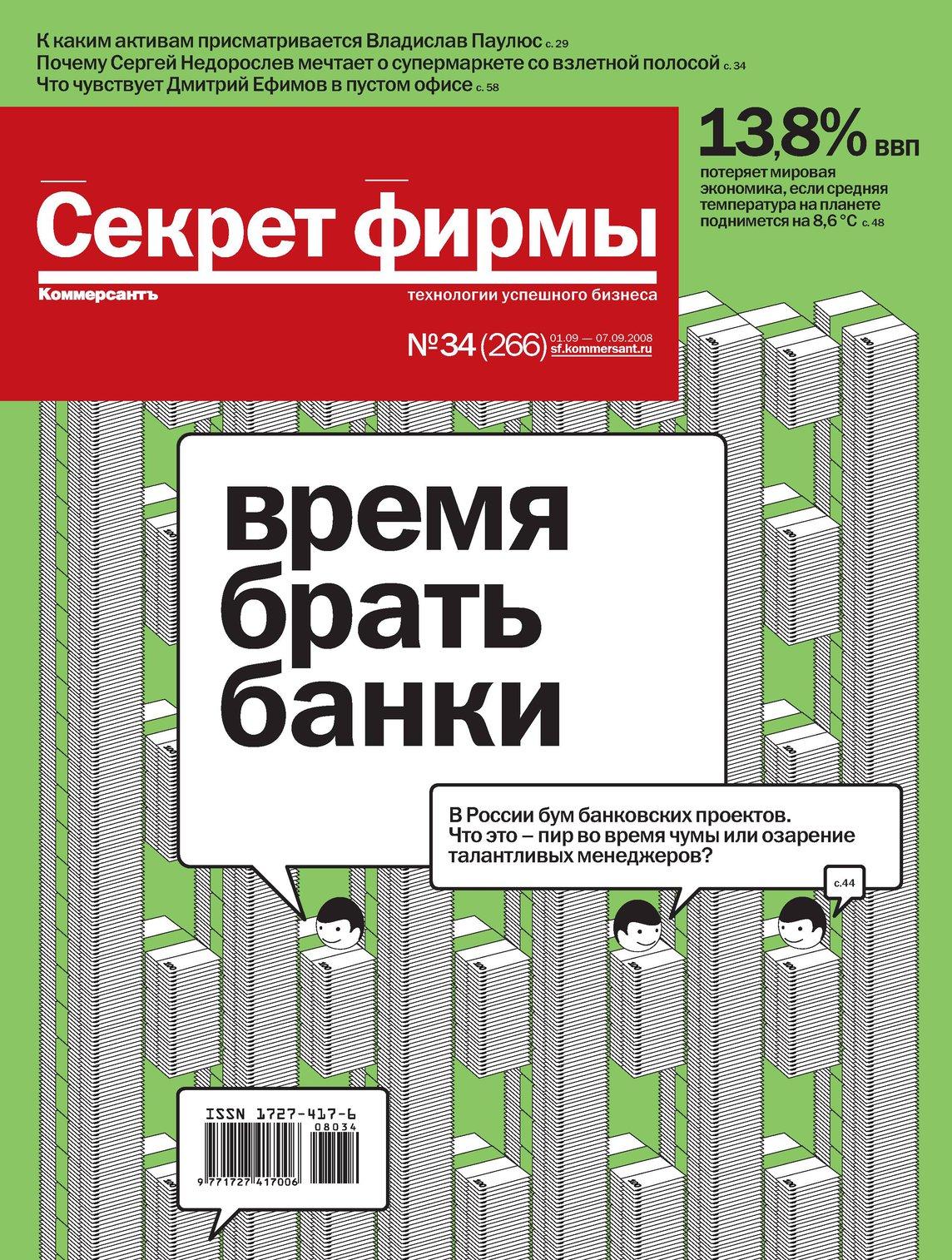 """Журнал """"Секрет Фирмы"""" №34"""