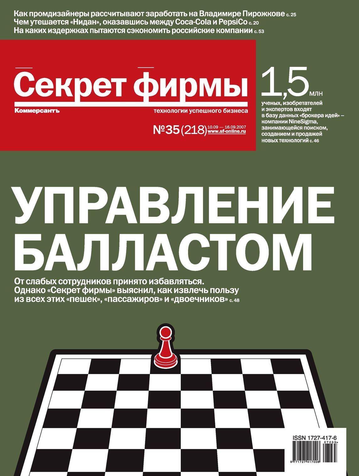 """Журнал """"Секрет Фирмы"""" №35"""