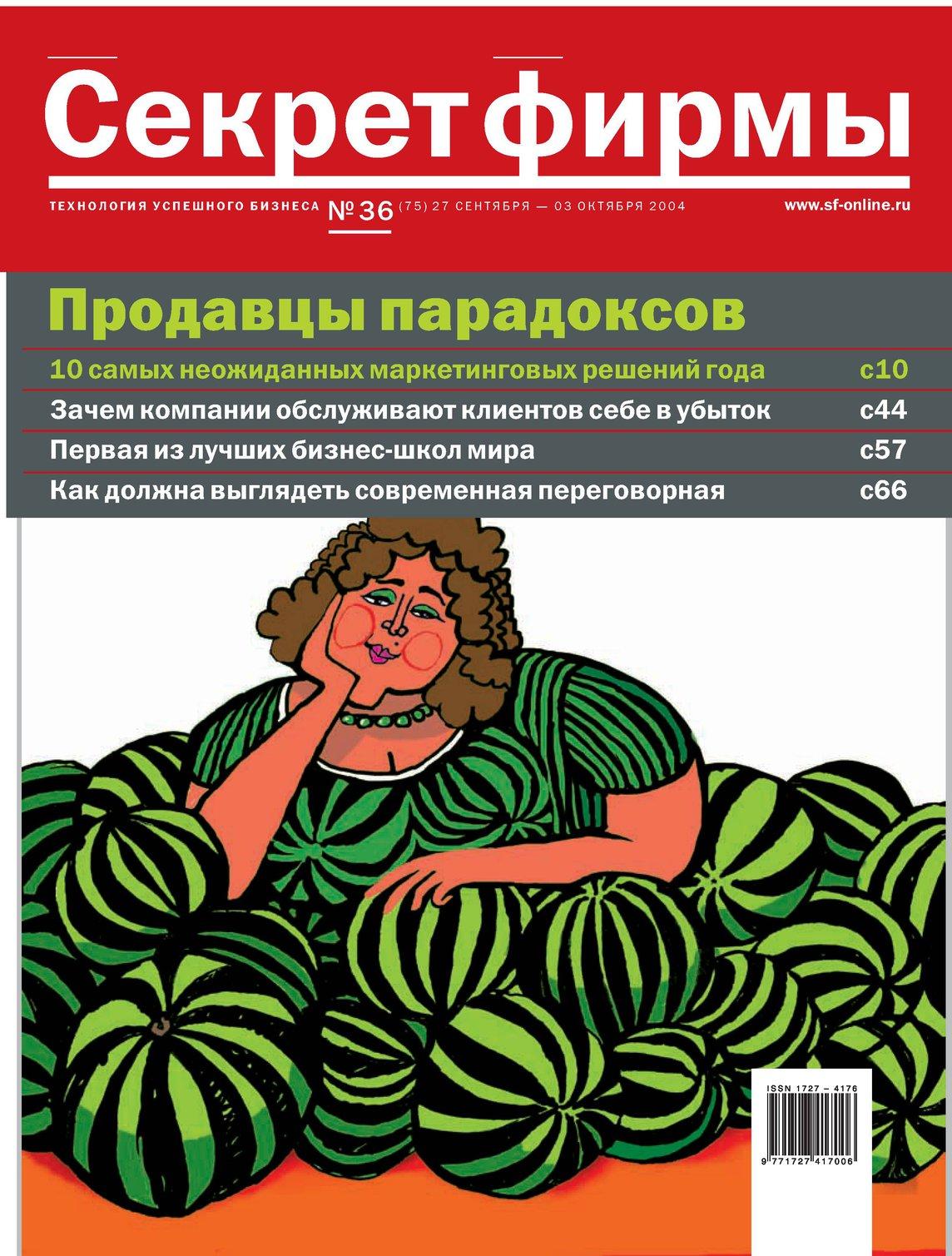 """Журнал """"Секрет Фирмы"""" №36"""