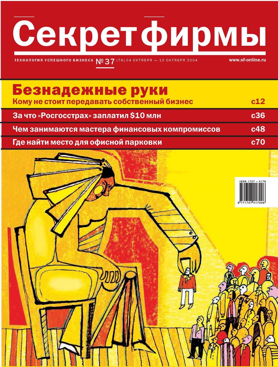 """Журнал """"Секрет Фирмы"""" №37"""