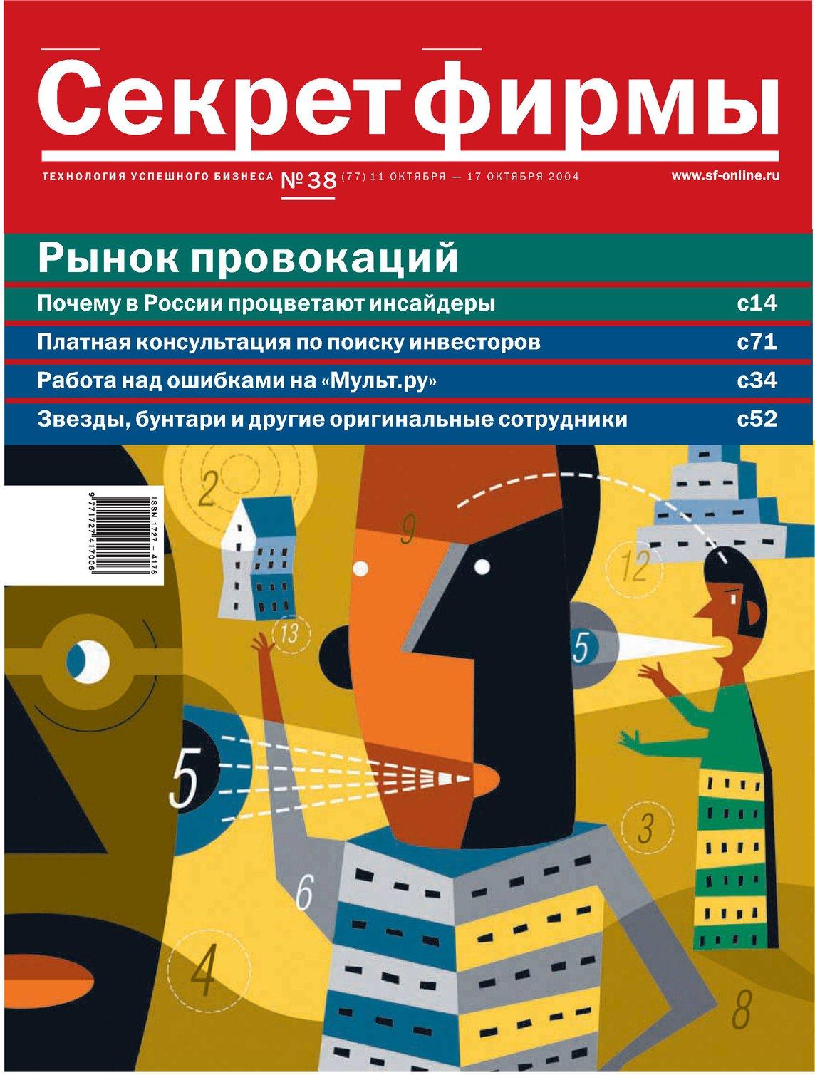 """Журнал """"Секрет Фирмы"""" №38"""