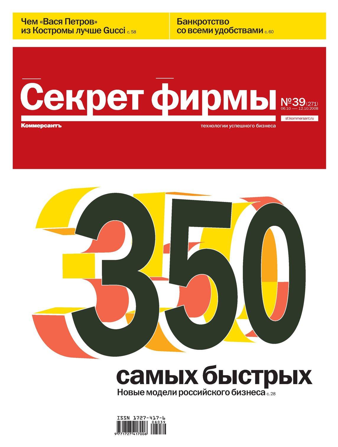 """Журнал """"Секрет Фирмы"""" №39"""
