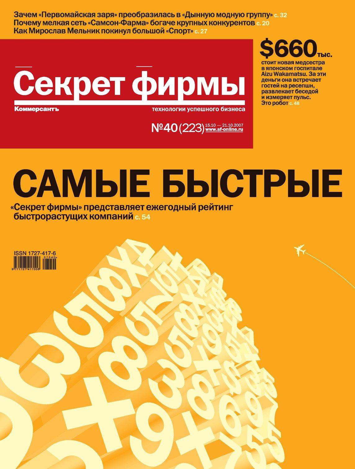 """Журнал """"Секрет Фирмы"""" №40"""
