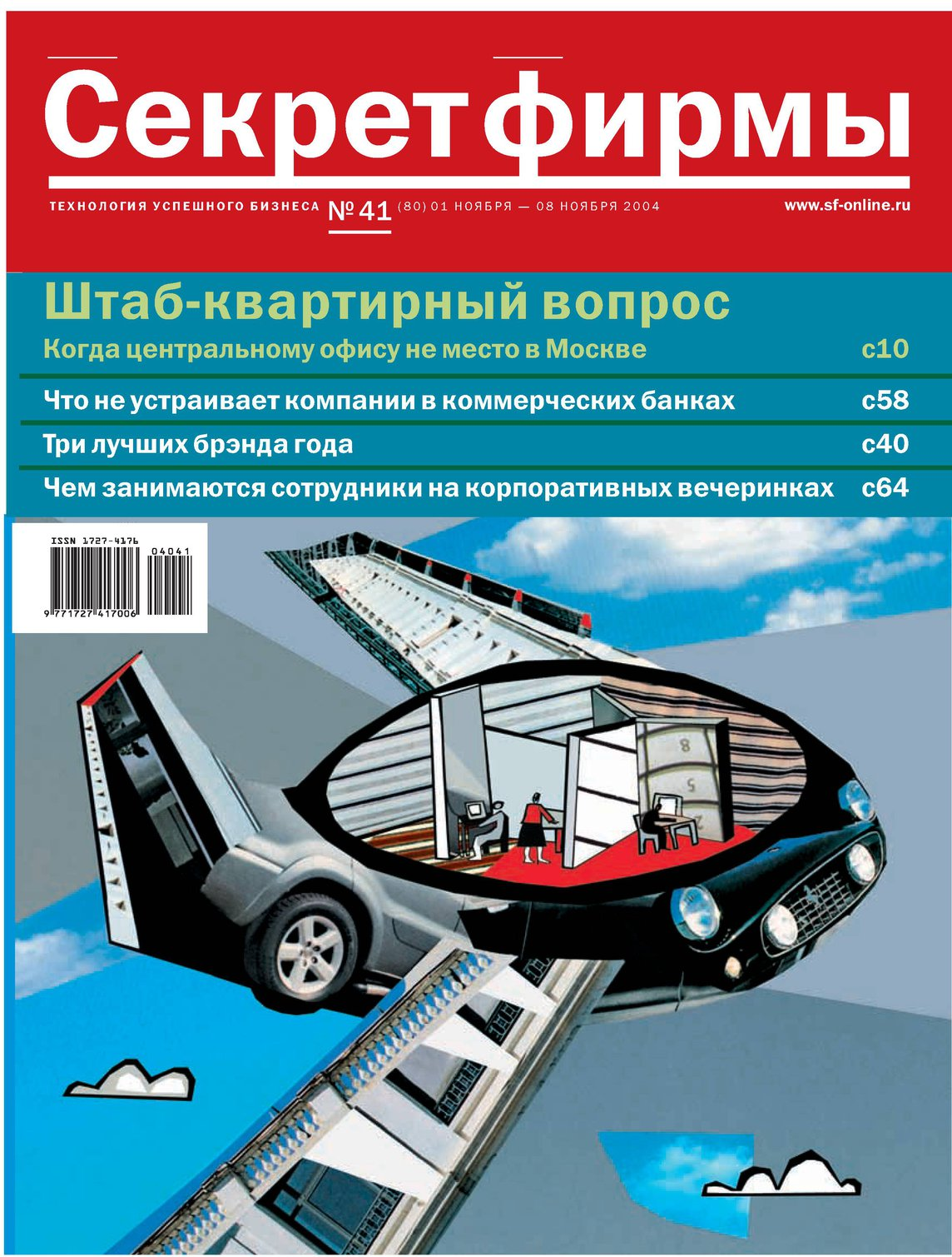 """Журнал """"Секрет Фирмы"""" №41"""