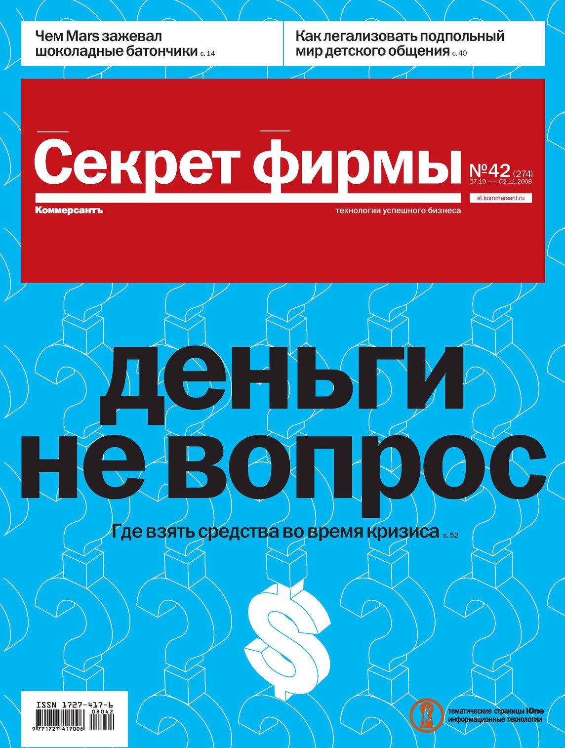 """Журнал """"Секрет Фирмы"""" №42"""