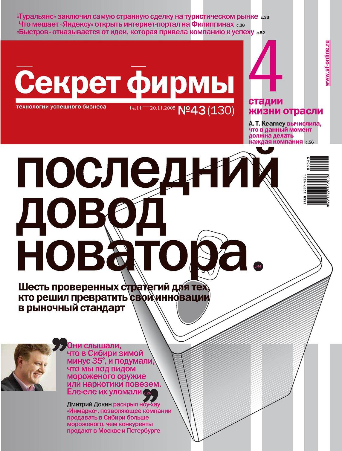 """Журнал """"Секрет Фирмы"""" №43"""