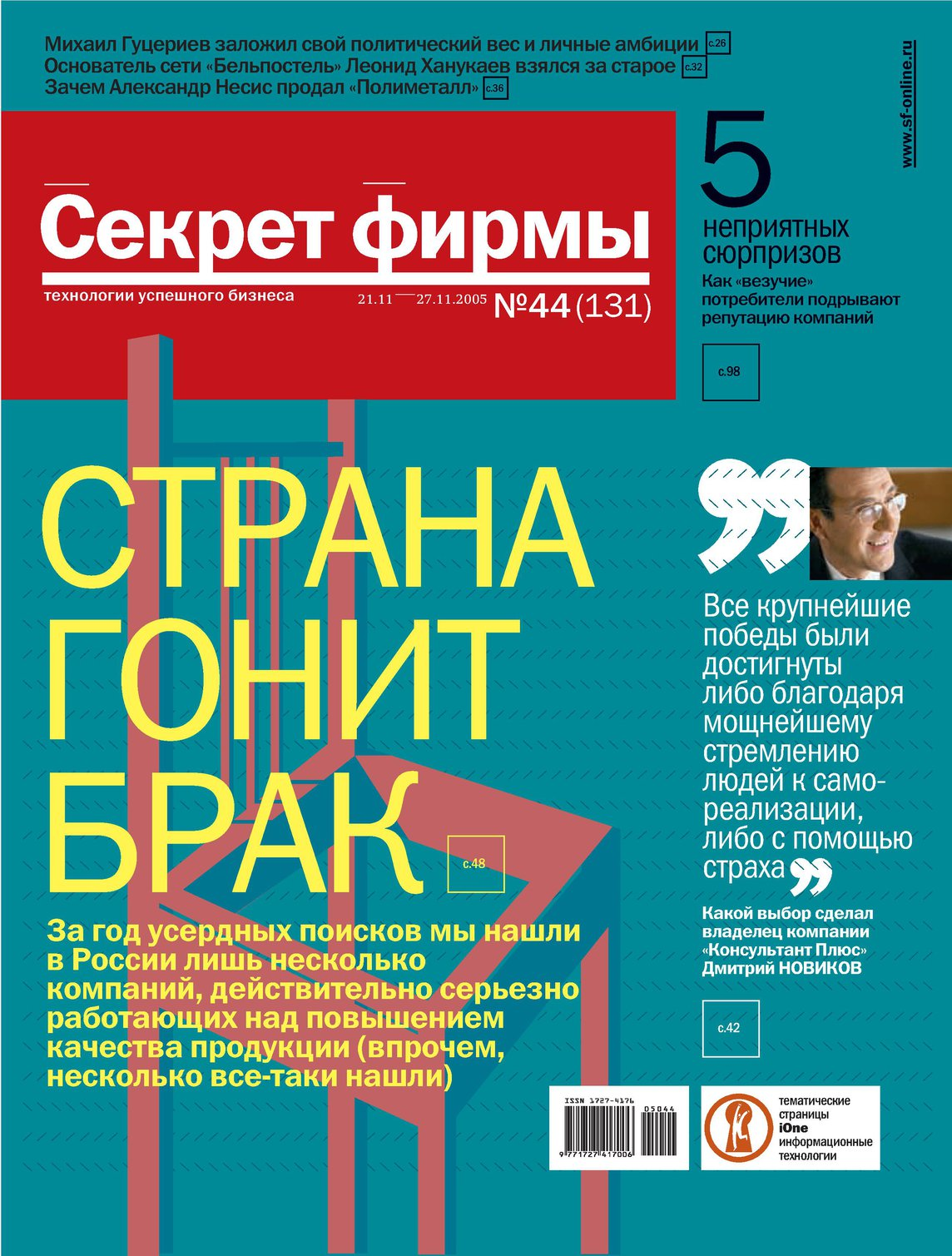 """Журнал """"Секрет Фирмы"""" №44"""