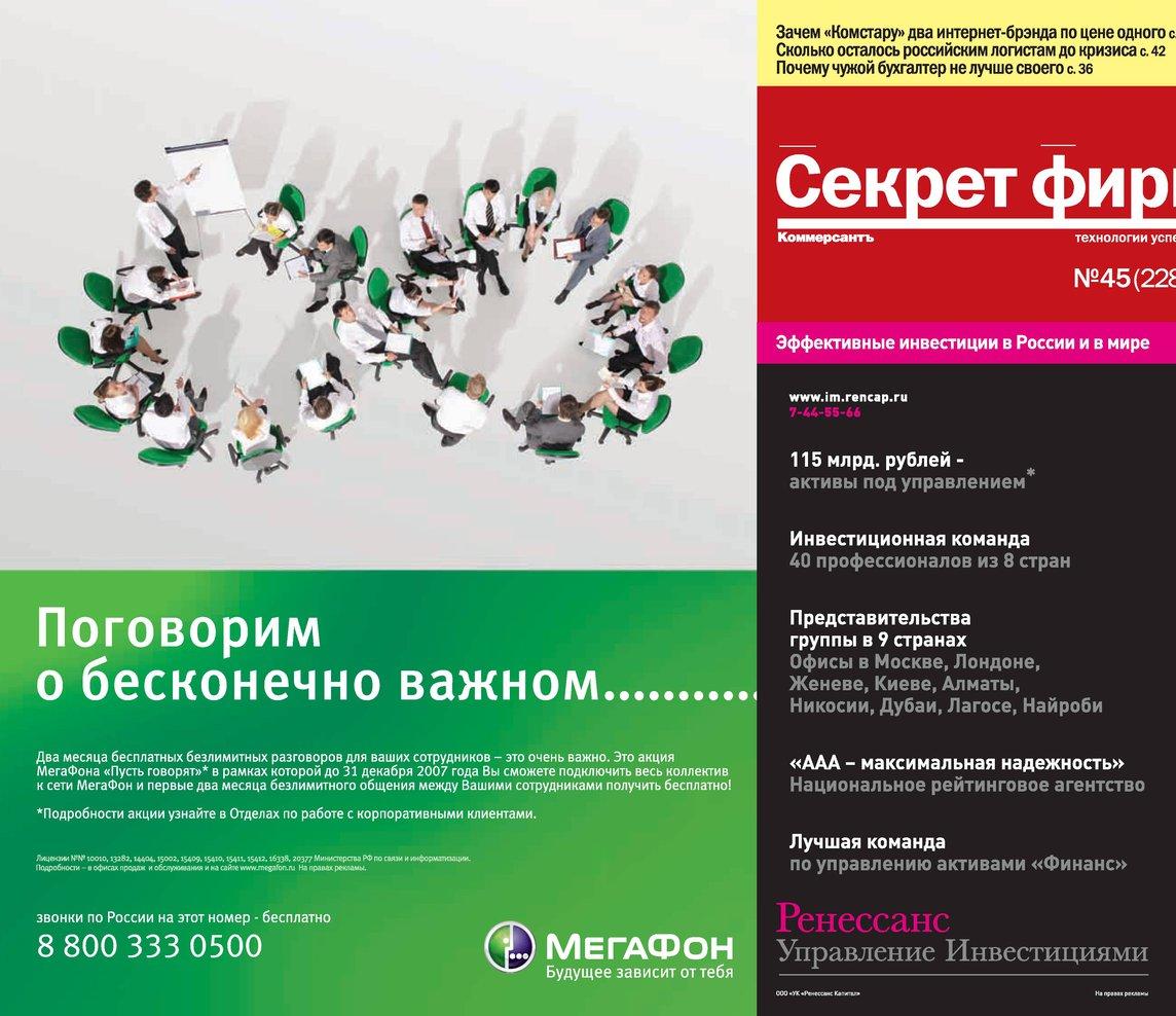"""Журнал """"Секрет Фирмы"""" №45"""