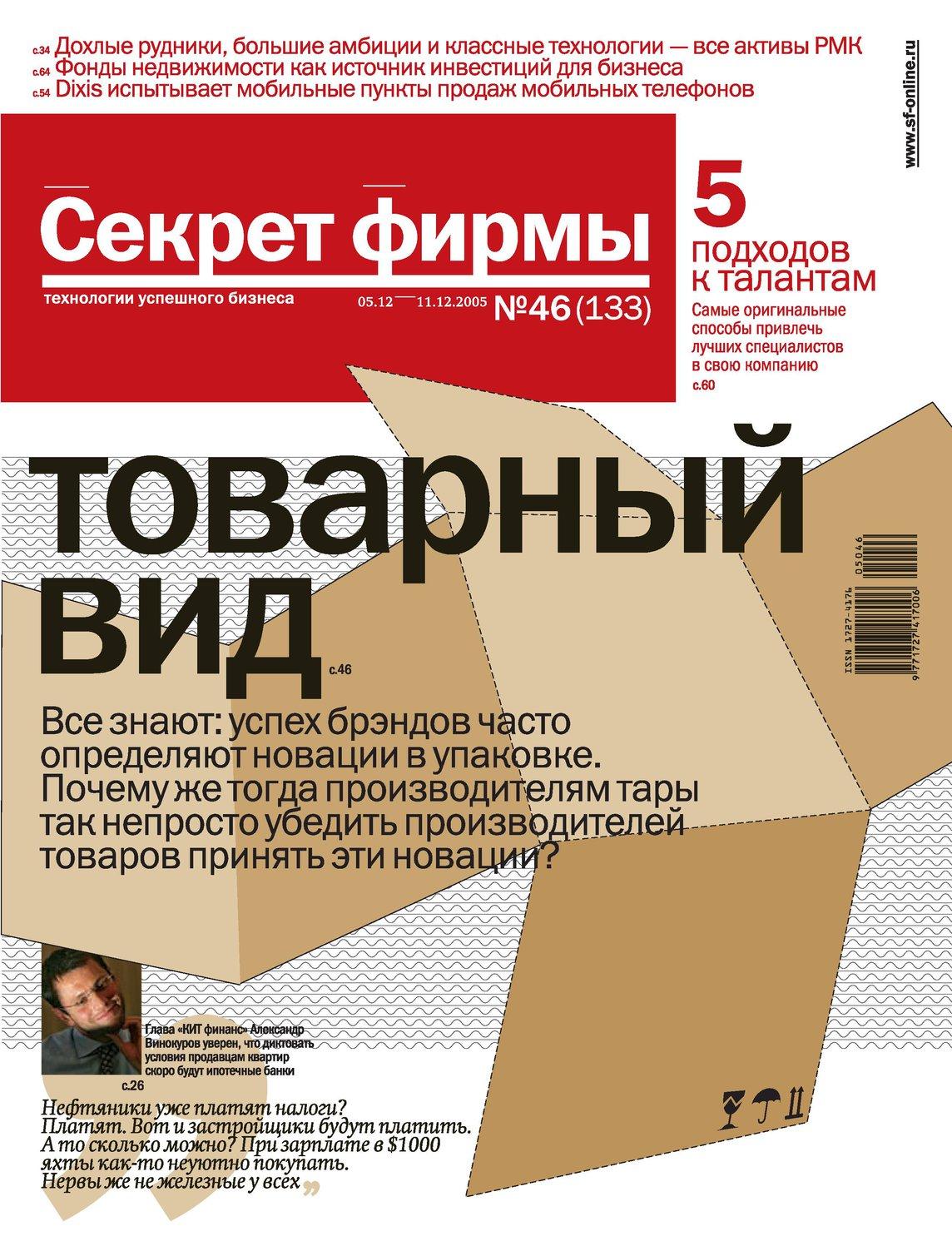 """Журнал """"Секрет Фирмы"""" №46"""