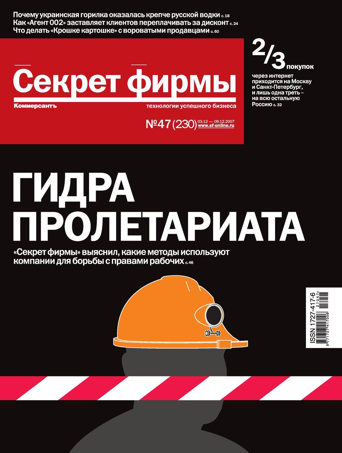 """Журнал """"Секрет Фирмы"""" №47"""