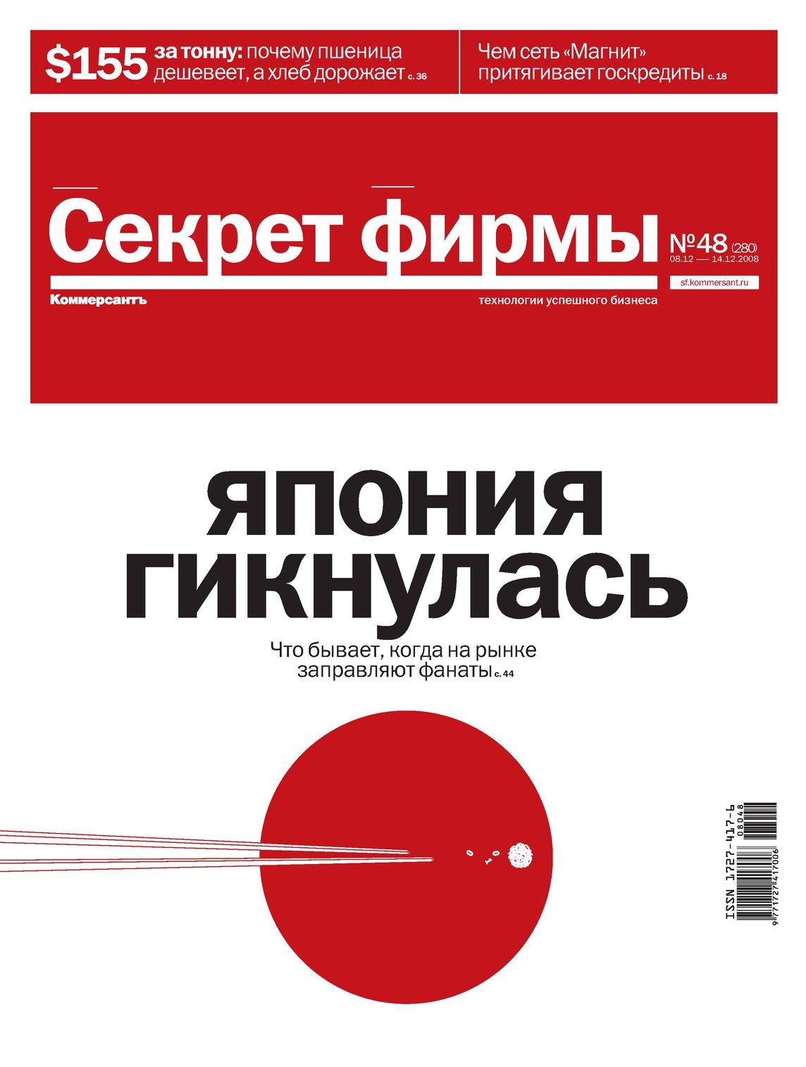 """Журнал """"Секрет Фирмы"""" №48"""