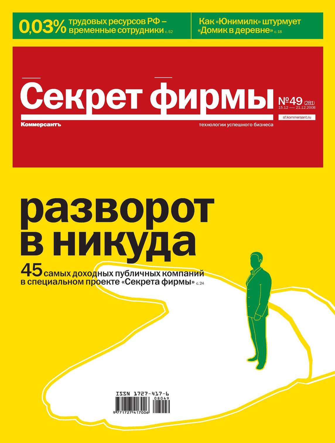 """Журнал """"Секрет Фирмы"""" №49"""