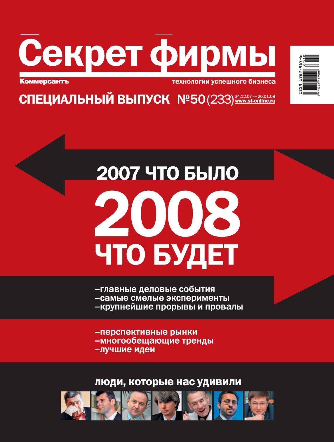 """Журнал """"Секрет Фирмы"""" №50"""