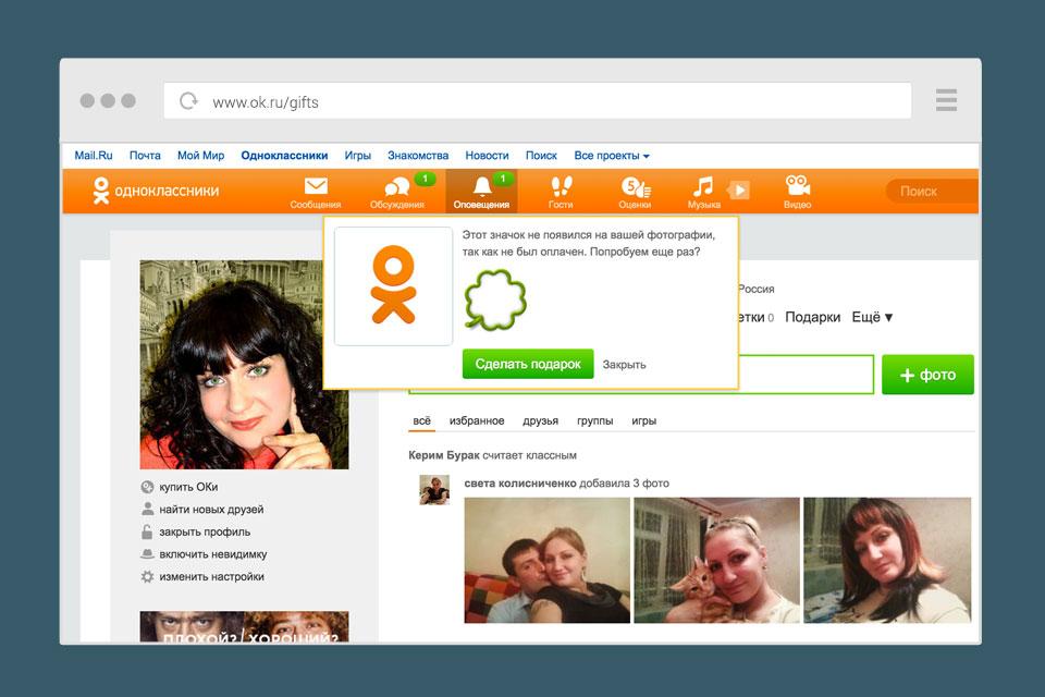 Одноклассников стикеры сайта для